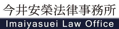 今井安栄法律事務所